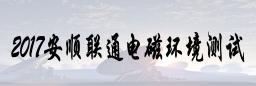 2017安顺联通电磁环境测试