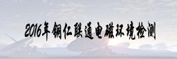 2016年铜仁联通基站电磁环境检测